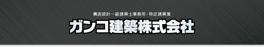 ガンコ建築株式会社 お問い合わせフォーム